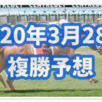 【2020年3月28日】サラリーマンの複勝競馬予想
