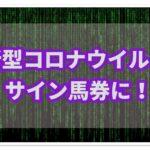 【サイン馬券術】競馬界にも新型コロナウイルスの影響が!!