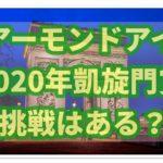 アーモンドアイの凱旋門賞2020年挑戦はある??ヴィクトリアマイルの結果次第?