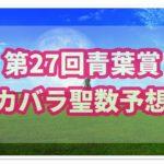 2020年第27回テレビ東京杯青葉賞をカバラ聖数と施行回数で予想