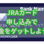 JRAカードを申し込むと現金がゲットできる!!知らないと損!!