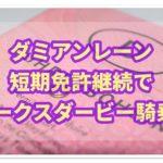2020年ダミアンレーンのオークス&日本ダービー騎乗が決定!!