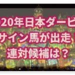 2020年第87回日本ダービー枠順決定!サインから見たあの馬は?