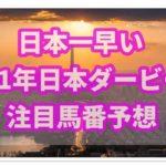 2021年第88回日本ダービーを日本一早く予想!!