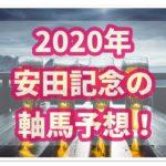 【2020年】第70回安田記念出走馬から!軸馬を予想!!
