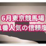 【6月開催】東京競馬場の1番人気の信頼度はどれくらい?狙い目のクラスは?