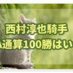 西村淳也のJRA通算100勝達成はいつ?重賞タイトル獲得は?
