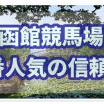 函館競馬場での1番人気は信頼できるか?ターゲットで分析してみた結果