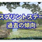 2020年函館スプリントステークスの傾向は?波乱必至の夏重賞?
