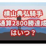 横山典弘騎手の通算勝利2800勝はいつ?最速での達成日は?