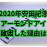 アーモンドアイ2020年安田記念惜敗!!敗因は予想できたのか!?