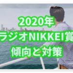 ラジオNIKKEI賞の過去データから注目馬ピックアップ【2020年】