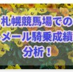 札幌のルメールは激アツなのか?狙い目のコースとクラスを解説