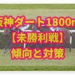 阪神ダート1800m【未勝利戦】に強い騎手と種牡馬を分析!!