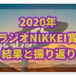 ラジオNIKKEI賞【2020年】結果報告と振り返り!!