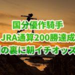 国分優作JRA通算200勝達成!!勝利の裏には怪しいオッズが隠れていた?