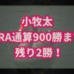 小牧太JRA通算900勝まで残り2勝!!898勝目はオッズの並びで勝利確信⁉
