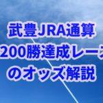 武豊JRA通算4200勝達成レースのオッズからの馬券考察