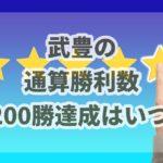 武豊の通算勝利数4200勝はいつ達成できるか予想してみた