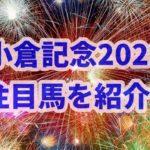 小倉記念【2020年】を過去データから注目馬を紹介!