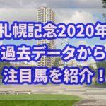 札幌記念【2020年】過去データから注目馬を紹介!