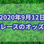 2020年9月12日最終レースも朝イチオッズで的中可能??