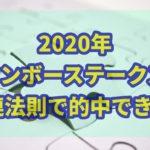 レインボーステークス【2020年】は簡単に予想できた??枠連の法則発動!!