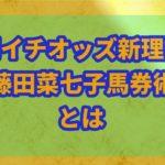 競馬オッズ【藤田菜七子の馬に秘密あり??】朝イチに見つける方法