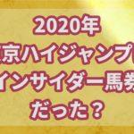 東京ハイジャンプ【2020年】に異常オッズ発生!!インサイダー馬券だった?