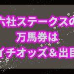 六社ステークス【2020年】も朝イチオッズと枠連法則で予想可能だった!!