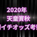 天皇賞秋【2020年】オッズから注目馬を紹介!!アーモンドアイは勝てるのか?