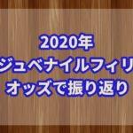阪神ジュベナイルフィリーズ【2020】結果分析!!やはり本命で問題なかった?
