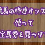 枠連法則上級編!!枠連人気と単勝複勝オッズの違いがお宝馬券を生み出す!!
