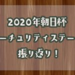 朝日杯フューチュリティステークス【2020】振り返り!!オッズ理論での攻略糸口
