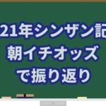 シンザン記念【2021年】を振り返る!!激走馬は朝イチオッズで見抜けた??