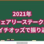 フェアリーステークス【2021年】振り返り!!複勝オッズで激走馬を見抜く!!