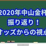 第69回中山金杯【2020】振り返り!!難解ハンデ重賞をオッズ理論から攻略⁉