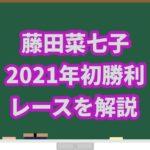 藤田菜七子が初勝利!!【2021年】レース結果をオッズで解説!!