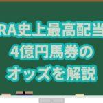 競馬で100円が4億円に!JRA史上最高の払い戻しの立役者をオッズ理論で分析!!