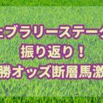 フェブラリーステークス【2021】振り返り!激走馬は単勝オッズ断層から!
