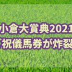 小倉大賞典【2021】振り返り!激戦を制したのはご祝儀馬券だった!