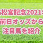 高松宮記念【2021年】前日オッズからの注目馬を紹介!!