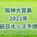 阪神大賞典【2021年】前日オッズ予想!!注目馬も紹介