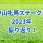中山牝馬ステークス【2021年】振り返り!!激走馬は枠連人気&複勝オッズで判別