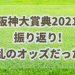 阪神大賞典【2021年】振り返り!!2週続けて人気馬が敗れる波乱オッズとは