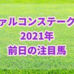 ファルコンステークス【2021年】前日予想!!注目馬も紹介!!