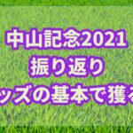 中山記念【2021年】振り返り!!オッズから中穴馬券を獲る!