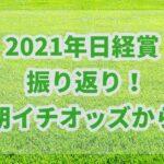 日経賞【2021年】振り返り!!激走馬は朝イチオッズから