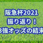 阪急杯【2021年】振り返り!!オッズ理論から穴馬券を獲る!