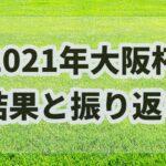 大阪杯【2021年】結果とオッズから狙えたのか?振り返り